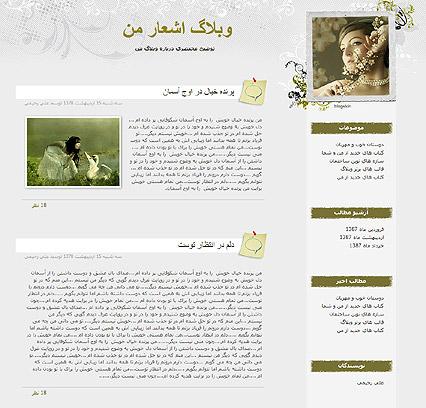 قالب وبلاگ شماره 25