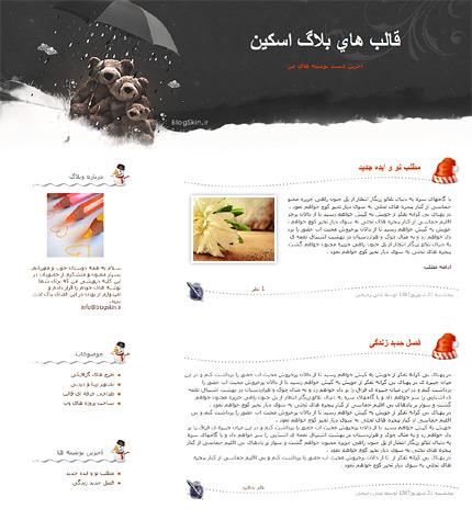 قالب وبلاگ شماره 26