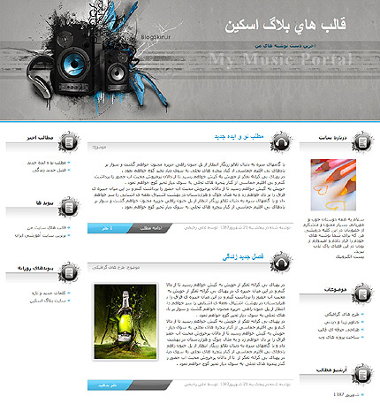 قالب وبلاگ شماره 27