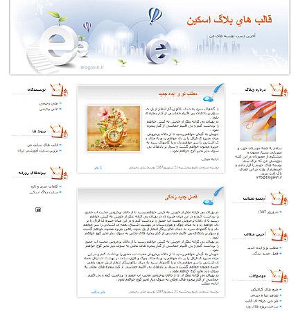 قالب وبلاگ شماره 29