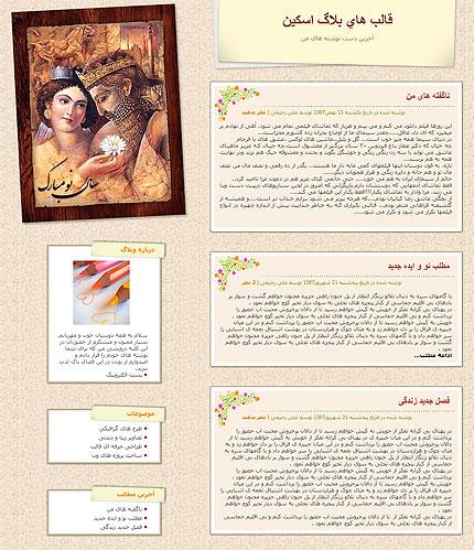 قالب وبلاگ شماره 34