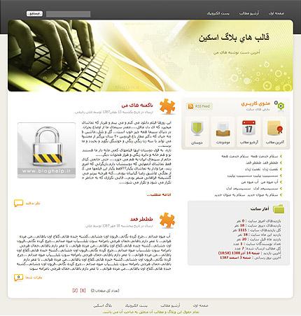 41 قالب وبلاگ شماره
