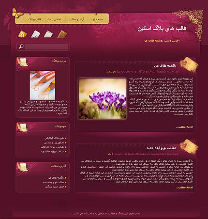 http://blogskin.ir/theme-big/weblog44-b.jpg