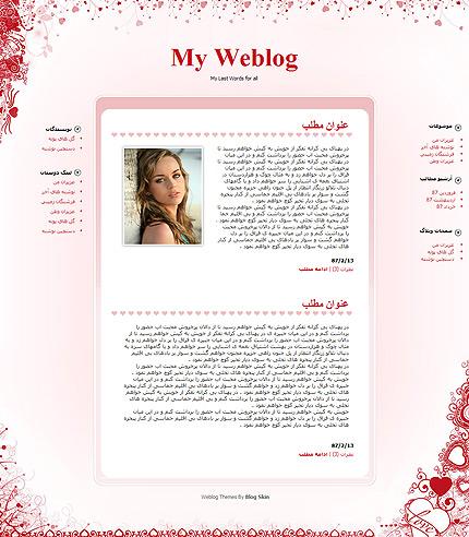 قالب وبلاگ شماره 8